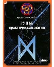 НИКА-ЦЕНТР Синько О. Руны. Практическая магия
