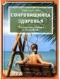 Контэнт Нова П.С. Сокровищница здоровья. Все секреты здоровья и долголетия