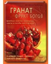 Диля Грабхорн Ш. Гранат - фрукт богов. Целебные свойства, применение, советы и способы приготовления