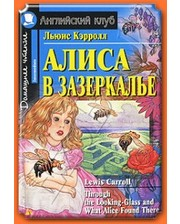 Айрис-пресс Кэрролл Льюис Алиса в Зазеркалье / Through the Looking-Glass and What Alice Found There