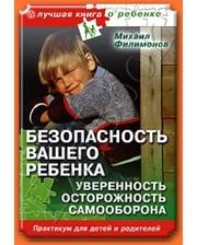 Вектор Филимонов М. Безопасность вашего ребенка. Уверенность, осторожность, самооборона