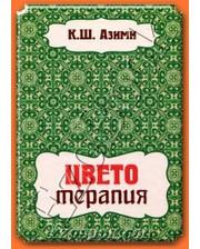 Амрита-Русь Азими К. Цветотерапия