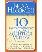 ПОПУРРИ Ньюмен Б. 10 фантастических способов добиться успеха