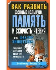 ПОПУРРИ Венгер В. Как развить феноменальную память и скорость чтения, или Фактор Эйнштейна