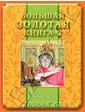 Диля Тартак А.М. Большая золотая книга-2. Тайны здоровья и молодости