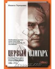 НИКА-ЦЕНТР Терещенко М. Первый олигарх. Михаил Иванович Терещенко. 1886-1956 годы