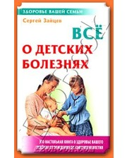 Книжный Дом Зайцев С.М. Все о детских болезнях