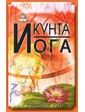 Профит-Стайл Кальтман И. Кунта йога