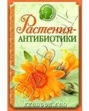 Контэнт Растения-антибиотики