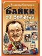 АРИЙ Быстряков В. Прибабайки от Вовчика
