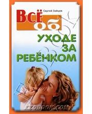 Книжный Дом Зайцев С.М. Все об уходе за ребенком