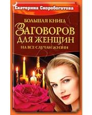Оникс Скоробогатова Е. Большая книга заговоров для женщин. На все случаи жизни