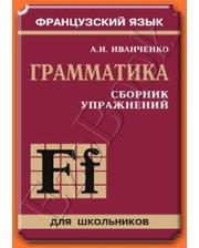 КАРО Иванченко А.И. Грамматика. Сборник упражнений (французский язык)