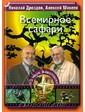 ВЕЧЕ Дроздов Н.Н. Всемирное сафари