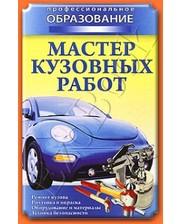 Современная школа Ильин М.С. Мастер кузовных работ