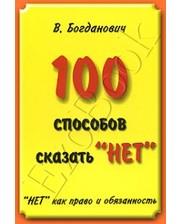 """Золотое сечение Богданович В.Н. 100 способов сказать """"нет"""". """"Нет"""" как право и обязанность"""