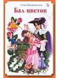 Яуза-Пресс Крыжановская Е. Бал цветов