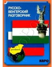 КАРО Галузина С.О.. Русско-венгерский разговорник