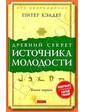 СОФИЯ Кэлдер П. Древний секрет источника молодости. Книга 1
