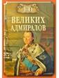 ВЕЧЕ Скрицкий Н.В. 100 великих адмиралов