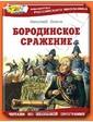 Оникс Попов Н.Е. Бородинское сражение