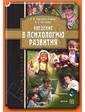 Флинта Нартова-Бочавер С.К. Введение в психологию развития