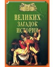 ВЕЧЕ Непомнящий Н.Н. 100 великих загадок истории