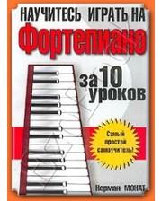 ПОПУРРИ Монат Н. Научитесь играть на фортепиано за 10 уроков