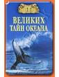 ВЕЧЕ Бернацкий А.С. 100 великих тайн океана