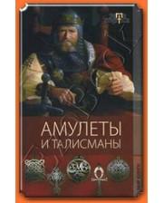 Мир книги Еникеева Г.М. Амулеты и талисманы
