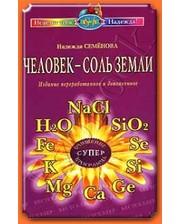 Диля Семенова Н.А. Человек - соль Земли