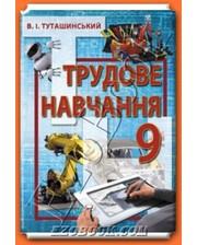 Перун Туташинський В.І. Трудове навчання. 9 клас
