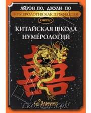 Альвасар По А. Китайская школа нумерологии. Книга 3