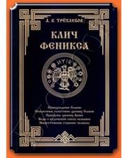 Москва Трехлебов А.В. Клич Феникса