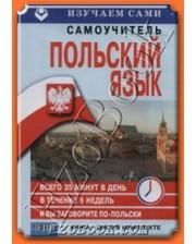 АРИЙ Польский за 6 недель (+CD)