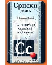 КАРО Дракулич-Прийма Д. Разговорный сербский в диалогах