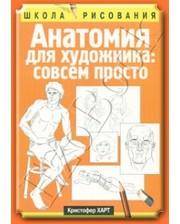 ПОПУРРИ Харт Кр. Анатомия для художника. Совсем просто