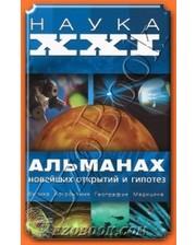 ВЕЧЕ Волков А.В. Наука XXI. Альманах новейших открытий и гипотез