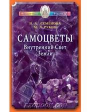 Диля Семенова Н.А. Самоцветы. Внутренний Свет Земли