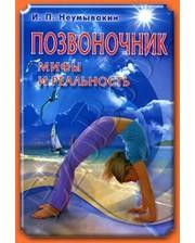 Диля Неумывакин И.П. Позвоночник. Мифы и реальность