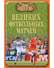 ВЕЧЕ Малов В.И. 100 великих футбольных матчей
