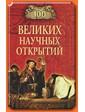 ВЕЧЕ Самин Д.К. 100 великих научных открытий
