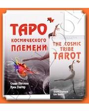 Профит-Стайл Постмэн С. Таро космического племени (+ набор из 80 карт)