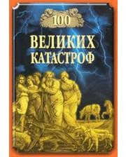 ВЕЧЕ Ионина Н. А. 100 великих катастроф