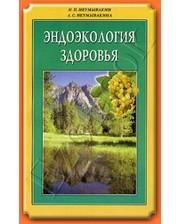 Диля Неумывакин И.П. Эндоэкология здоровья