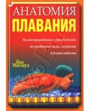 ПОПУРРИ Маклауд Й. Анатомия плавания