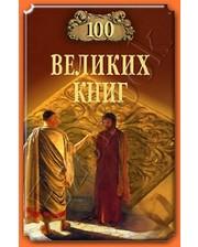 ВЕЧЕ Абрамов Ю.А. 100 великих книг