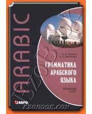 КАРО Редькин О.И. Грамматика арабского языка. Вводный курс