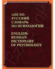 РУССО Никошкова Е.В. Англо-русский словарь по психологии / English-Russian Dictionary of Psychology