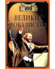 ВЕЧЕ Самин Д.К. 100 великих вокалистов